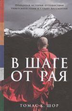 V shage ot raja: Pravdivaja istorija puteshestvija tibetskogo lamy v Stranu Bessmertija