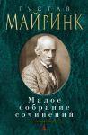 Gustav Majrink. Maloe sobranie sochinenij