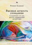 Vysshaja legkost sozidanija. Sledujuschie sto let russko-izrailskoj literatury