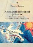 Апокалиптический реализм. Научная фантастика Аркадия и Бориса Стругацких