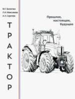 Traktor. Proshloe, nastojaschee, buduschee
