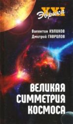 Velikaja simmetrija Kosmosa