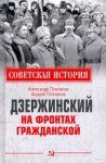 Дзержинский на фронтах Гражданской