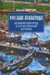 Russkaja Atlantida. Velikij Novgorod v otechestvennoj istorii