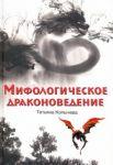 Mifologicheskoe drakonovedenie