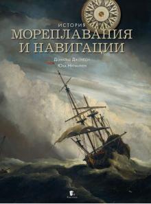 Istorija moreplavanija i navigatsii