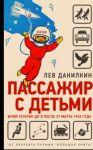Passazhir s detmi. Jurij Gagarin do i posle 27 marta 1968 goda