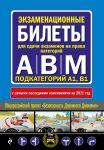 "Ekzamenatsionnye bilety dlja sdachi ekzamenov na prava kategorij ""A"", ""V"" i ""M"", podkategorij A1, B1 (s izm. na 2021 god)"