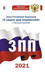 """Закон Российской Федерации """"О защите прав потребителей"""" с образцами заявлений на 2021 год"""