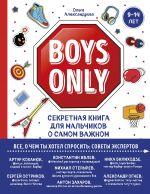Boys Only. Sekretnaja kniga dlja malchikov o samom vazhnom