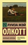 Malenkie muzhchiny