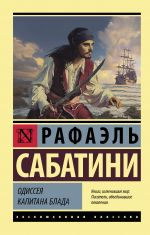 Odisseja kapitana Blada