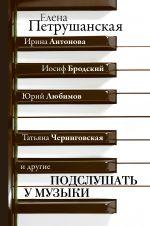 Подслушать у музыки (Ирина Антонова, Иосиф Бродский, Юрий Любимов, Татьяна Черниговская и др.)