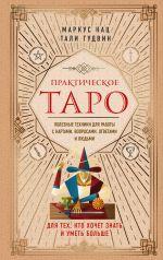 Prakticheskoe Taro. Poleznye tekhniki dlja raboty s kartami, voprosami, otvetami i ljudmi