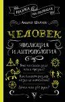 Chelovek: evoljutsija i antropologija...