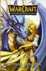 Warcraft. Trilogija Solnechnogo kolodtsa: Okhota na drakona