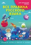 Vse pravila russkogo jazyka