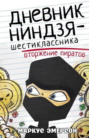 Dnevnik nindzja-shestiklassnika. Vtorzhenie piratov