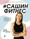 #Sashin fitnes. Domashnie trenirovki i pitanie