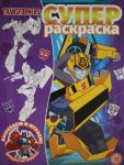 "Superraskraska N RS 2104 ""Transformery"""