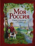Моя Россия. Стихи и рассказы о Родине