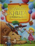 Bolshaja kniga doshkolnika