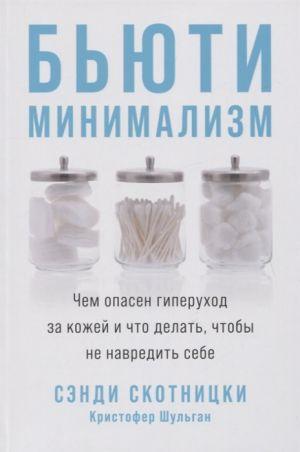Bjuti-minimalizm: Chem opasen giperukhod za kozhej i chto delat, chtoby ne navredit sebe