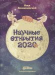 Nauchnye otkrytija 2020