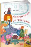 Моя первая книжка по географии. История кругосветного путешествия плюшевых игрушек по их квартире