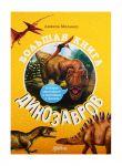 Bolshaja kniga dinozavrov