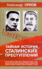 Tajnaja istorija stalinskikh prestuplenij