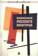 Filosofija russkogo avangarda