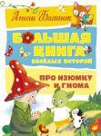 Большая книга веселых историй про Изюмку и гнома