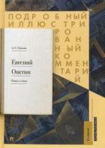 Evgenij Onegin. Podrobnyj illjustrirovannyj kommentarij