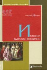 Istorii russkikh frejlin