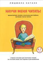 Научи меня читать! Миниатюрные сказки и рассказы для ребенка, который учится читать