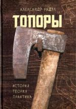 Topory: istorija, teorija, praktika
