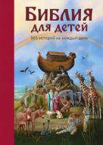 Biblija dlja detej. 365 istorij na kazhdyj den