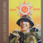 To Our Victory. Posters of the Great Patriotic War 1941-1945