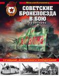 Sovetskie bronepoezda v boju: 1941-1945 gg. 2-e izdanie, dopolnennoe i pererabotannoe