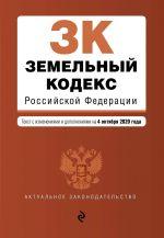 Zemelnyj kodeks Rossijskoj Federatsii. Tekst s izm. i dop. na 4 oktjabrja 2020 g.