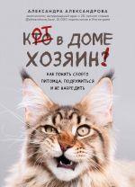 Кот в доме хозяин! Как понять своего питомца, подружиться и не навредить