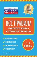 Vse pravila russkogo jazyka: v skhemakh i tablitsakh