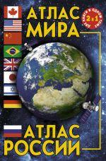 Atlas mira. Atlas Rossii