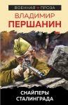 Snajpery Stalingrada