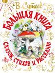 V. Suteev. Bolshaja kniga skazok, stikhov i rasskazov