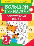 Bolshoj trenazher po russkomu jazyku 1 klass