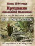 """Ijun 1944 goda. Krushenie """"Poslednej Nadezhdy"""". Khronika bojov na Karelskom pereshejke. Tom 2. Na puti k Vyborgu"""