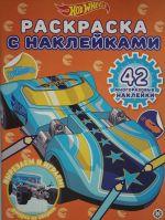 """Raskraska s mnogorazovymi naklejkami N RN 2016 """"Hot Wheels"""""""