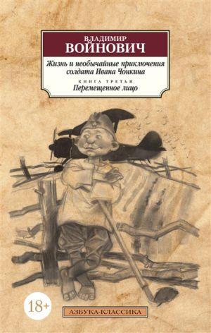 Zhizn i neobychajnye prikljuchenija soldata Ivana Chonkina. Kniga 3. Peremeschennoe litso